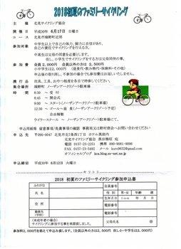 2018初夏のファミリーサイクリング.jpg